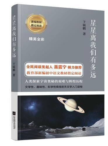 星星离我们有多远-部编教材指定阅读