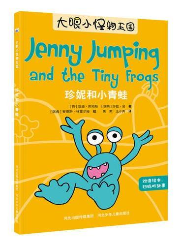 大眼小怪物—珍妮和小青蛙