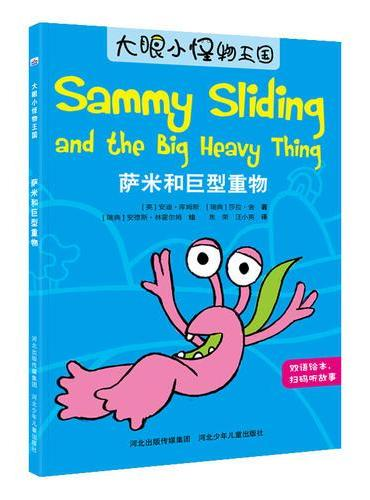 大眼小怪物—萨米和巨型重物