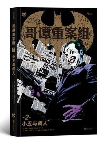 哥谭重案组2:小丑与疯人