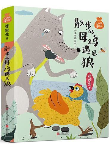 小口袋童话·散步的母鸡遇见狼