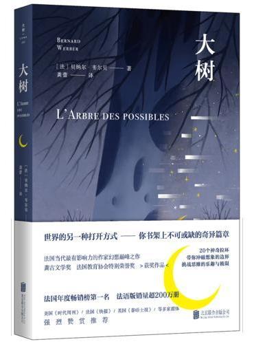 大树(法国当代巨有影响力的作家——贝纳尔·韦尔贝的幻想巅峰之作。 常年占据法国年度畅销榜前三名,法语版销量超200万册。)