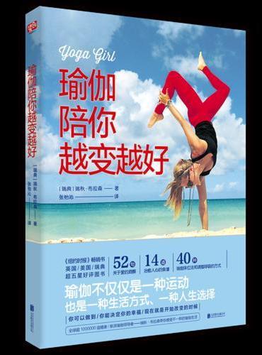 瑜伽陪你越变越好(全球超1000000追随者,新派瑜伽领导者-瑞秋·布拉森,带你感受不一样的瑜伽生活。)