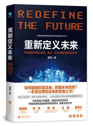 重新定义未来——区块链如何颠覆金融、商业、文化与我们的生活方式