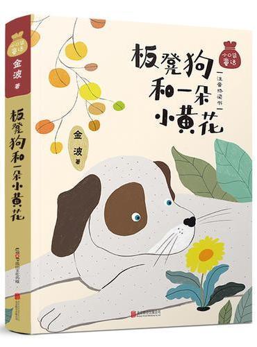 小口袋童话·板凳狗和一朵小黄花