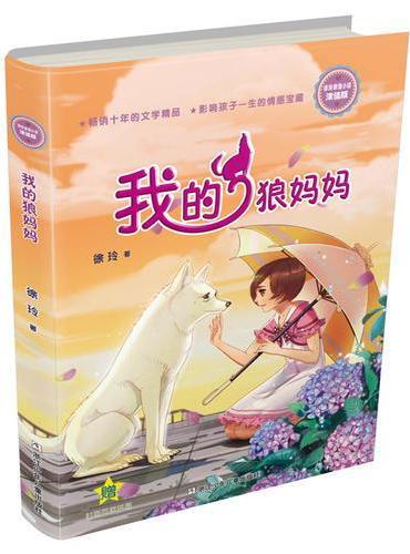 徐玲亲情小说·浓情版:我的狼妈妈