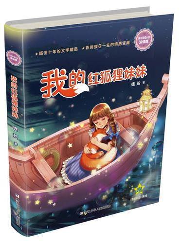 徐玲亲情小说·浓情版:我的红狐狸妹妹