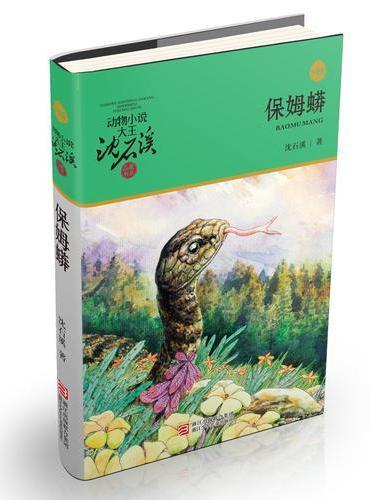动物小说大王沈石溪·品藏书系:保姆蟒(升级版)