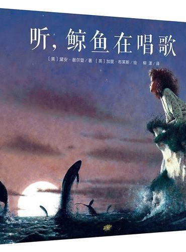 魔法象·图画书王国:听,鲸鱼在唱歌