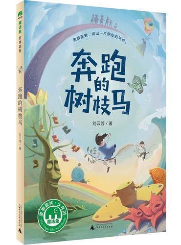 魔法象·故事森林:奔跑的树枝马