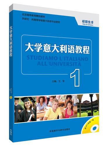 大学意大利语教程(1)(18新)