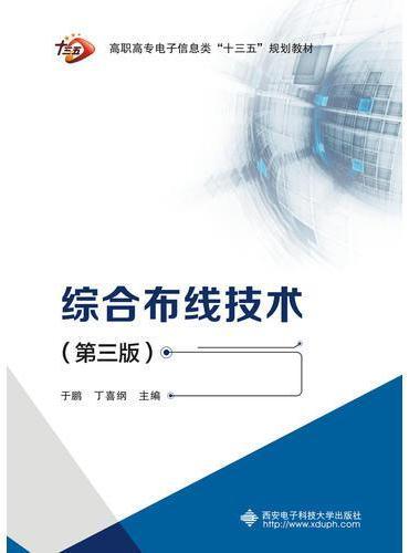 综合布线技术(第三版)(高职)