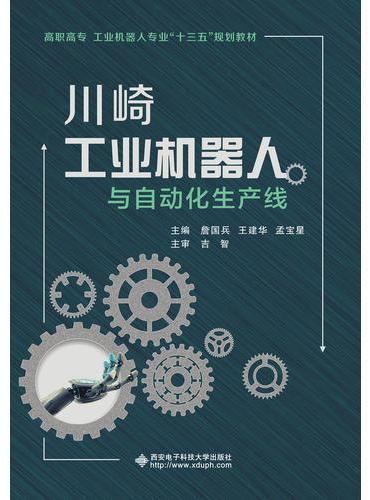 川崎工业机器人与自动化生产线(高职)