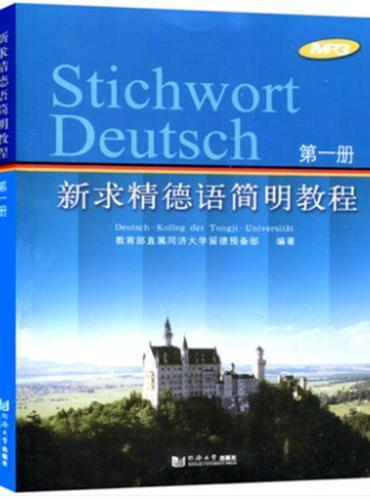 新求精德语简明教程(第一册)
