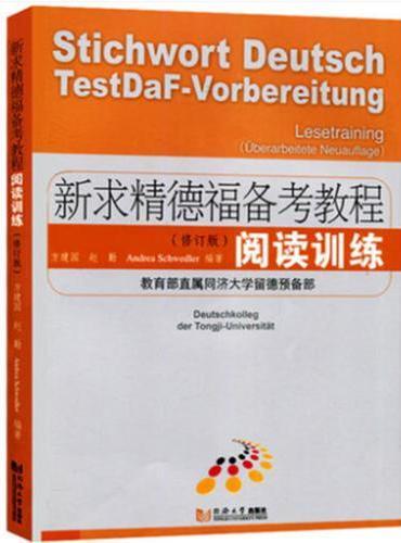 新求精德福备考教程:阅读训练(修订版)