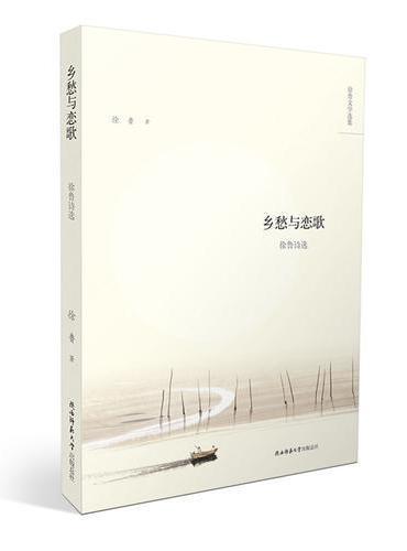 乡愁与恋歌:徐鲁诗选