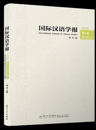 国际汉语学报(2018年第9卷第1辑)