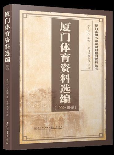 厦门体育资料选编(1909-1949)/厦门市图书馆馆藏旧报刊资料丛书