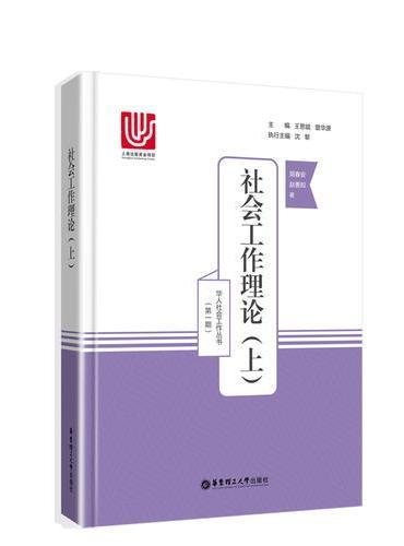 社会工作理论(上)
