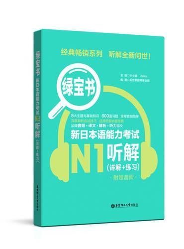 绿宝书.新日本语能力考试N1听解(详解+练习)(附赠音频)