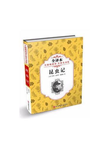 无障碍阅读名家名译版昆虫记