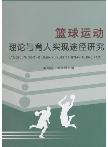 篮球运动理论与育人实现途径研究
