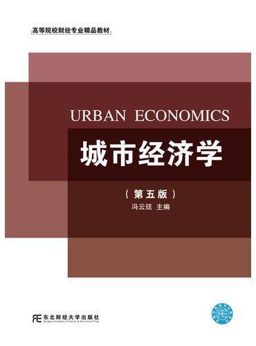 城市经济学(第五版)