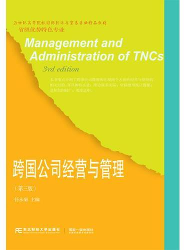 跨国公司经营与管理(第三版)