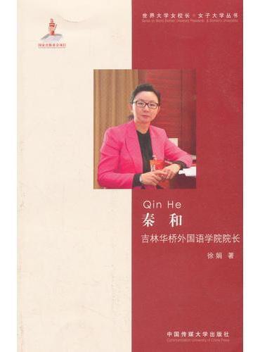 秦和:吉林华桥外国语学院院长