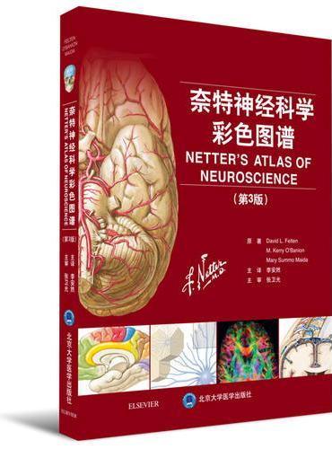 奈特神经科学彩色图谱(第3版)