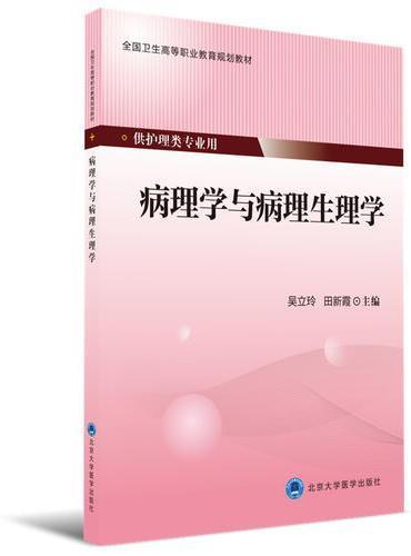 病理学与病理生理学(第四轮大专教材 护理专业)