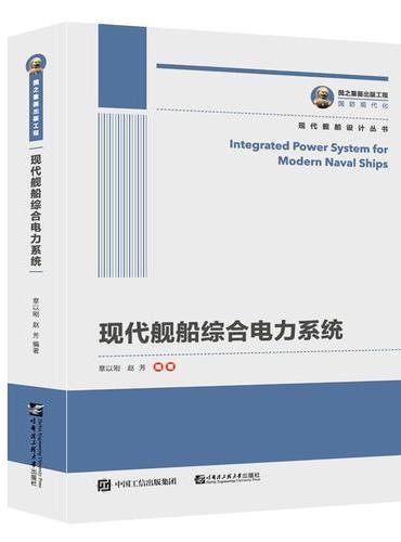 国之重器出版工程 现代舰船综合电力系统