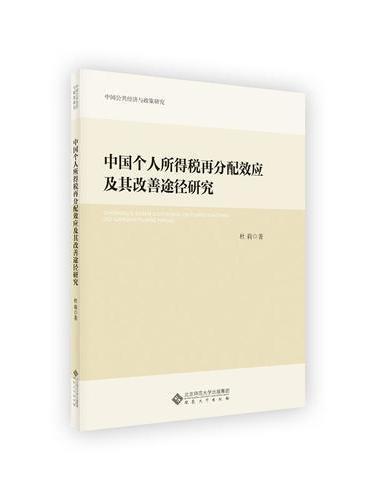 中国个人所得税再分配效应及其改善途径研究