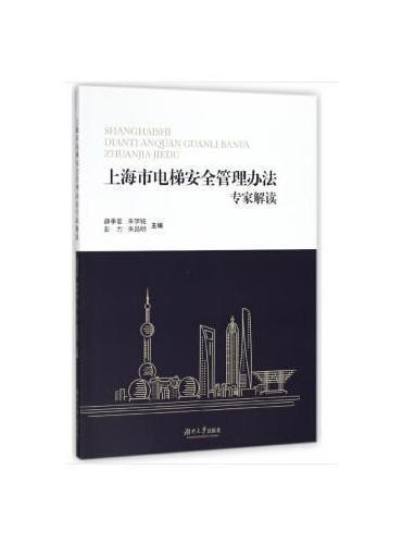 《上海市电梯安全管理办法》专家解读