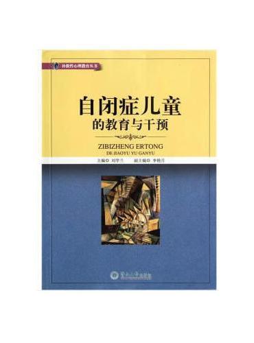 自闭症儿童的教育与干预(补救性心理教育丛书)