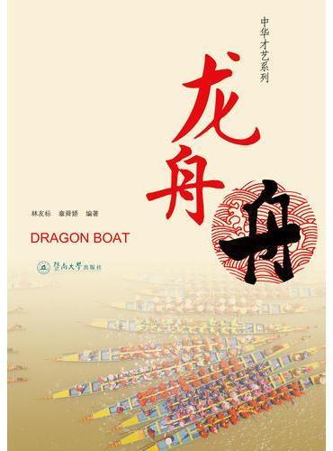 龙舟(中华才艺系列)