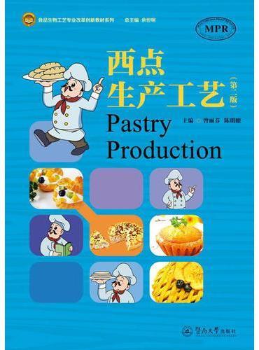 西点生产工艺(第二版)(食品生物工艺专业改革创新教材系列)