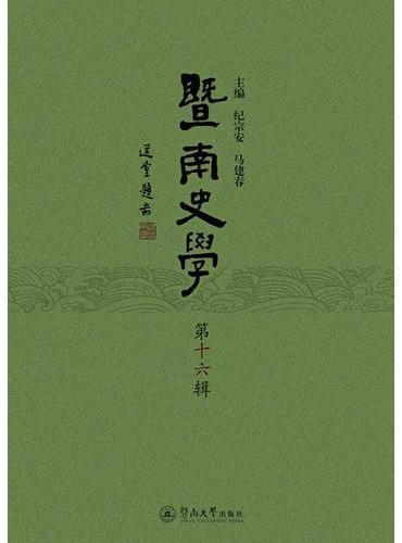 暨南史学(第十六辑)