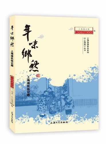 年味乡愁:上海滩民俗记趣