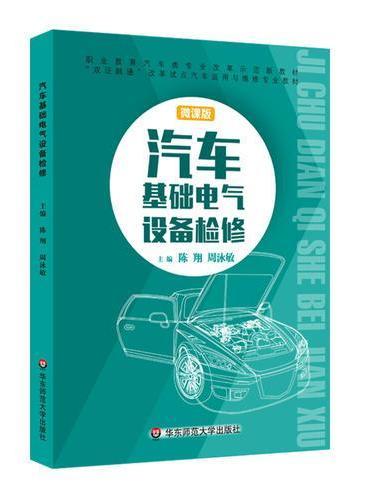 汽车基础电气设备检修(上海双证融通)