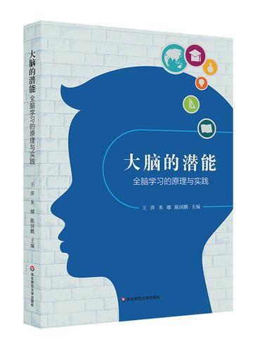 大脑的潜能:全脑学习的原理与实践