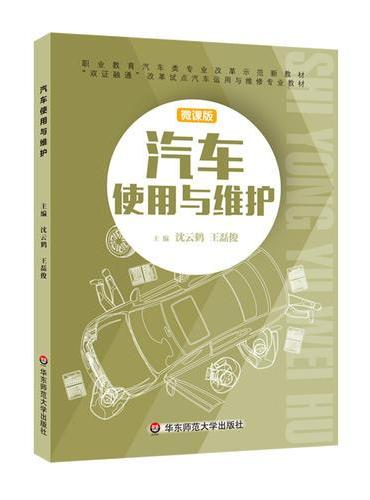 汽车使用与维护(上海双证融通)