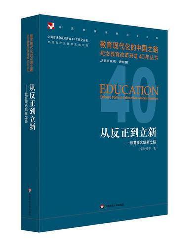 从反正到立新:教育理念创新之路