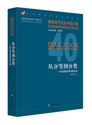 从分等到分类:职业教育改革发展之路