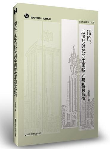 错位:后冷战时代的中国叙述与视觉政治