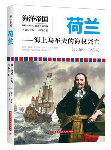 荷兰——海上马车夫的海权兴亡(1568—1814)