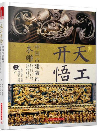 天工开悟:中国古建装饰 木雕2