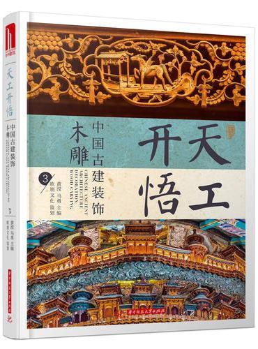 天工开悟:中国古建装饰之木雕3