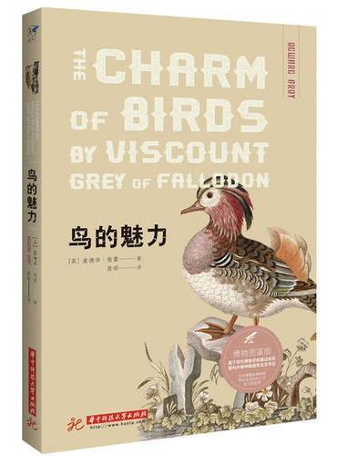 鸟的魅力(博物图鉴版)
