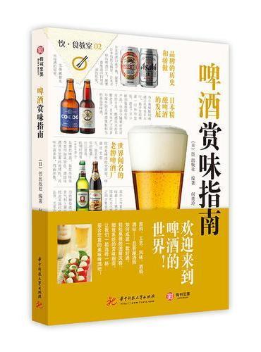 啤酒赏味指南